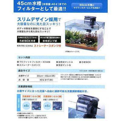 寿工芸 プロフィットフィルター X3 水槽用外掛式フィルター 164232