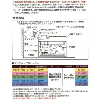 マルカン プロテクトPROヒーター 500W NHR-084 単体 181138