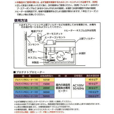 マルカン プロテクトPROヒーター 200W NHR-082 単体 181136