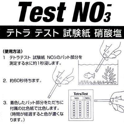 スペクトラム ブランズ ジャパン テトラテスト 試験紙NO3-(硝酸塩)(淡水・海水用) 12222