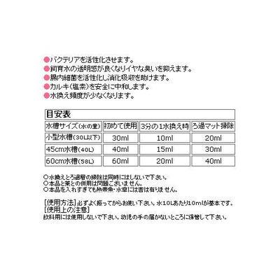 ジクラ ウォーター ベニッシモ(金魚・日本淡水魚用) 500ml 12108