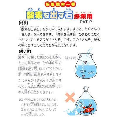 日本動物薬品 酸素を出す石 採集用 12時間タイプ 8個 11695