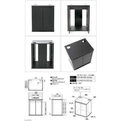 寿工芸 水槽台 プロスタイル 600L ブラック Z012 44425
