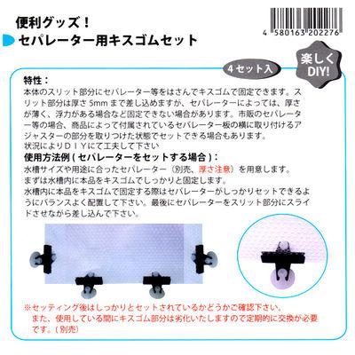 アズージャパン セパレーター用キスゴムセット 4セット入 仕切り キスゴム 201211