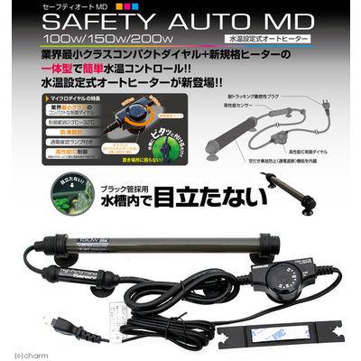 寿工芸 セーフティオートMD 150W 275100