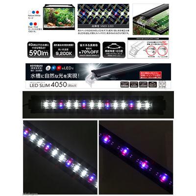 寿工芸 LEDスリム 4050 ブラック 334000