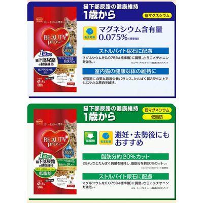日本ペットフード 猫下部尿路の健康維持 1歳から10歳まで 560g 高齢猫用 73844 1セット(3個入)
