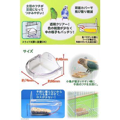 浅型バード食器 M 鳥 食器 199803 1セット(3個入)