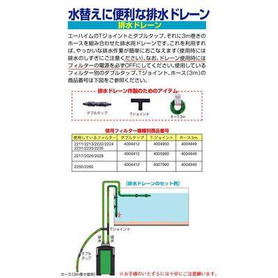 専用ホース 1m(直径9/12) 10494 1セット(3個入)