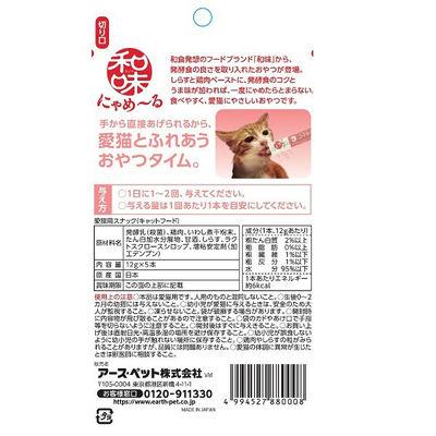 アースペット 和味 にゃめーる しらす風味 12g×5袋 262007 1セット(12個入)