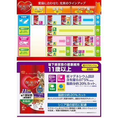 日本ペットフード 猫下部尿路の健康維持 低脂肪 11歳以上 560g 168619 1セット(12個入)
