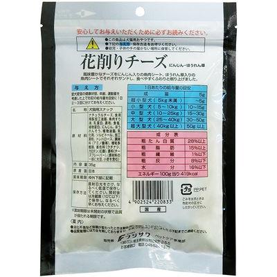 フジサワ 花削りチーズ 35g 犬 猫 おやつ 177439 1セット(3個入)