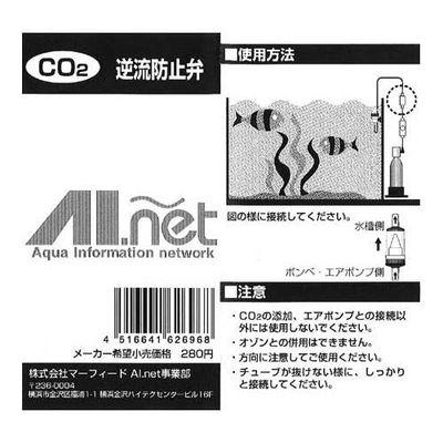 パッケージなし AIネット 逆流防止弁 62105 1セット(3個入)