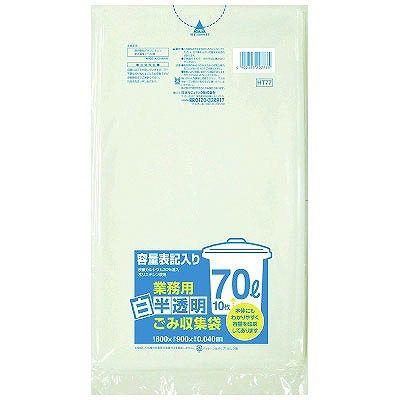 白半透明ごみ収集袋 70L×20パック
