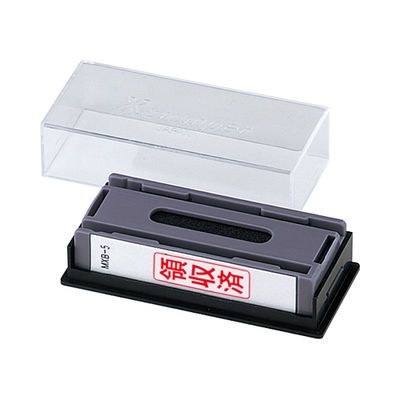 シヤチハタ マルチスタンパー 印面カートリッジ 赤 横 記入済 MXB-14 (取寄品)