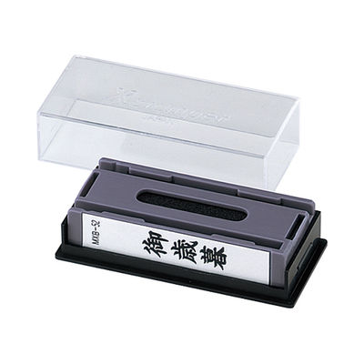 シヤチハタ マルチスタンパー 印面カートリッジ 黒 横 領収書在中 MXB-2 (取寄品)