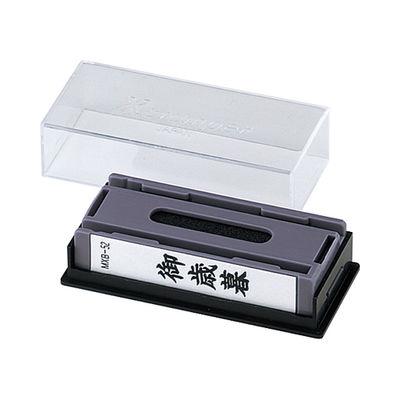 シヤチハタ マルチスタンパー 印面カートリッジ 黒 横 御中 MXB-37 (取寄品)