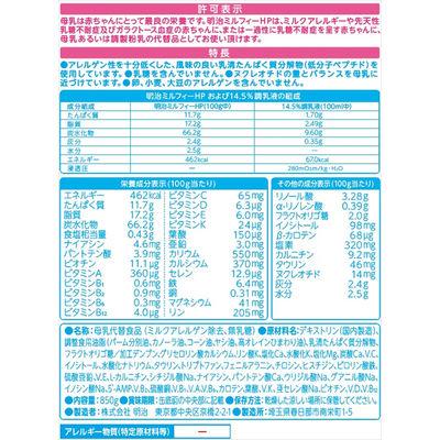 明治ミルフィーHP 3缶