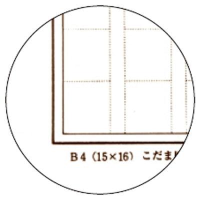 ゴークラ こだま原稿用紙 B4 大マス(500枚) 4905930870081 1個(直送品)
