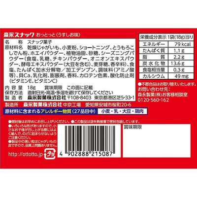 森永製菓 おっとっと<うすしお味> 5個