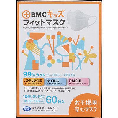 BMC フィットマスク キッズ 60枚入