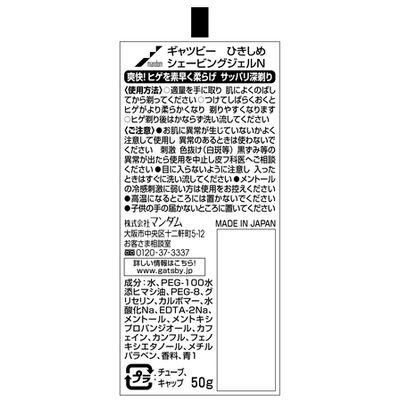 マンダム ギャツビー ひきしめシェービングジェル ハンディ(50g) 153623