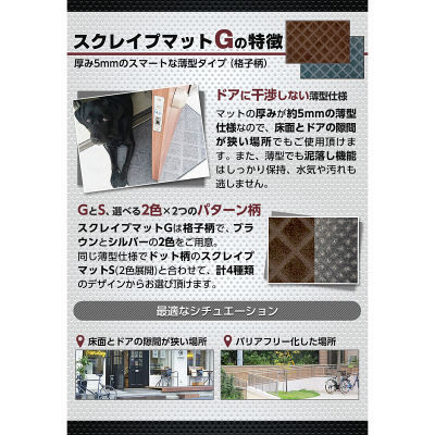 スクレイプマットG シルバー 90×150cm (直送品)