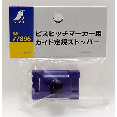 シンワ測定 部品 ガイド定規用ストッパー ビスピッチマーカー/マルチ用 77395 1セット(10個) (直送品)