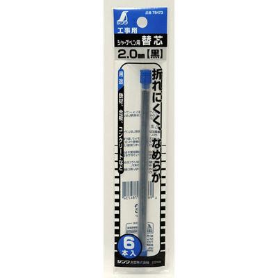 シンワ測定 消耗品 替芯 工事用 シャープペン 2.0mm 黒 6本入 78473 1セット(10個) (直送品)