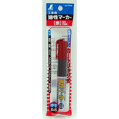 シンワ測定 工事用 油性マーカー 中字 丸芯 赤 78429 1セット(10本) (直送品)
