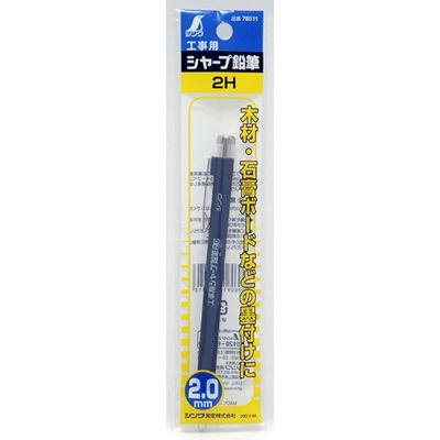 シンワ測定 工事用 シャープ鉛筆 2.0mm 2H 78511 1セット(10本) (直送品)