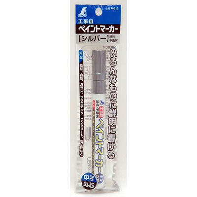 シンワ測定 工事用 ペイントマーカー 中字 丸芯 シルバー 78516 1セット(10本) (直送品)