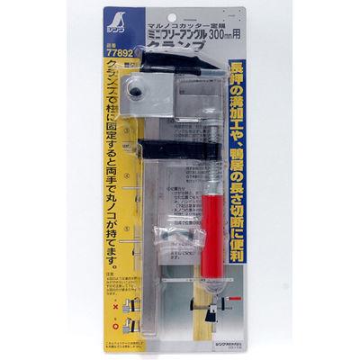 シンワ測定 部品 クランプ ミニフリーアングル30cm用 77892 1セット(5個) (直送品)