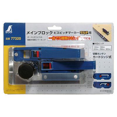 シンワ測定 メインブロック ビスピッチマーカー マルチ用 77320 1セット(2個) (直送品)