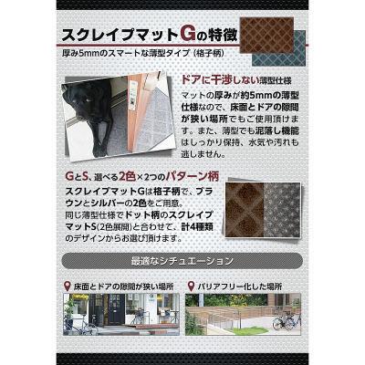スクレイプマットG シルバー 50×75cm (直送品)