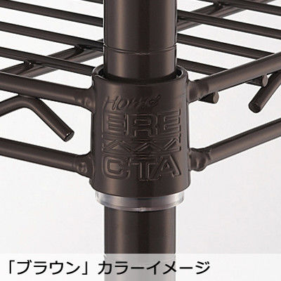 【サイズ&カラー・オーダーシステム】ホームエレクター オーダー三方クロスバー ブラウン 幅1075x奥行375mm 1本 (直送品)