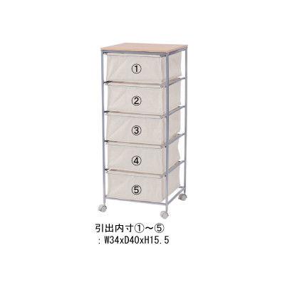 東谷 キャンバスチェスト 5段 MIP-279 ベージュ 1台 (直送品)