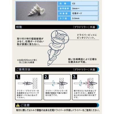 昭和貿易 プラドリラー PAC-C2型 1箱(100本入)(直送品)