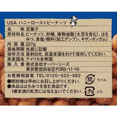 USA ハニーローストピーナッツ227g