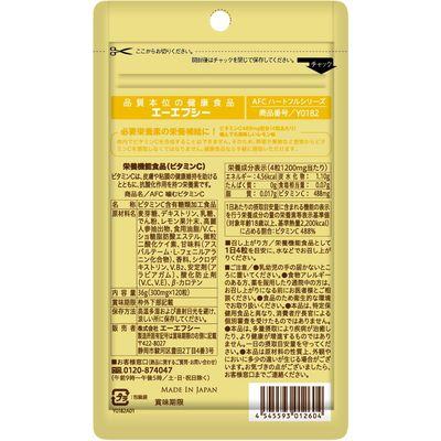 AFC 噛むビタミンC 1袋