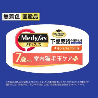 メディファス 毛玉ケアプラス 2.7kg