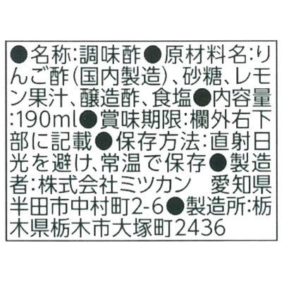 ビネガースタイル りんご酢&レモン 3本