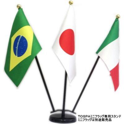 東京製旗 ミニフラッグ用プラスチック製3本立てスタンド 40123(直送品)