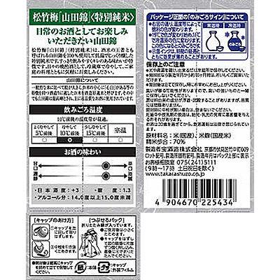 宝酒蔵 松竹梅「山田錦〈特別純米〉2本