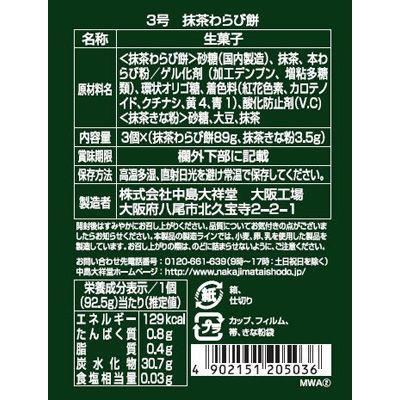 中島大祥堂 抹茶わらび餅 1箱(3個入)