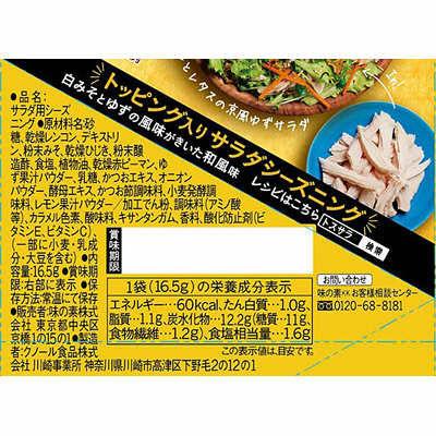 サラダチキンとレタスの京風ゆずサラダ2個