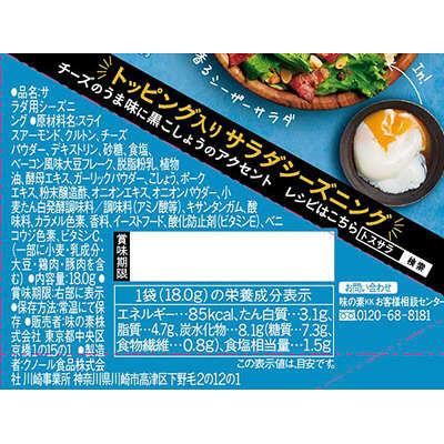トスサラ チーズ香るシーザーサラダ用5個