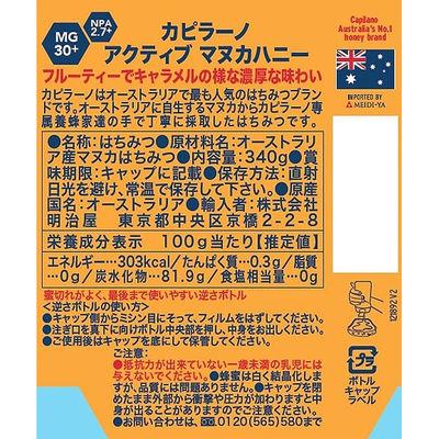 カピラーノ マヌカハニーMG30+1本