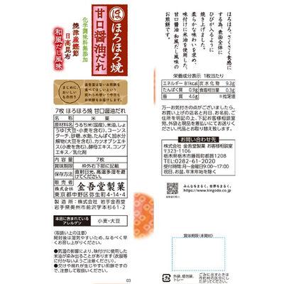 金吾堂製菓ほろほろ焼甘口醤油だれ 1袋