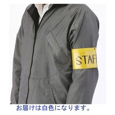 腕章名札 白 1袋(10枚入) 西敬